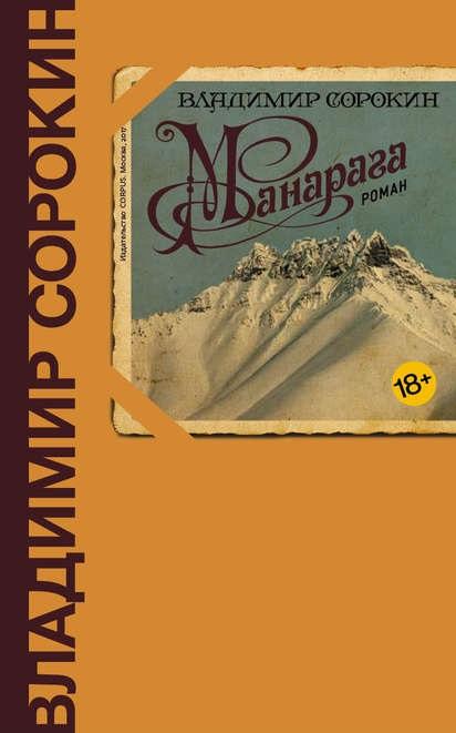 Манарага Владимир Сорокин книга