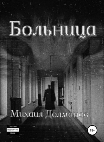 Михаил Долманов Больница книга