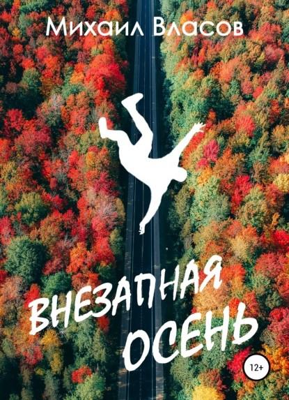 Михаил Власов Внезапная осень книга