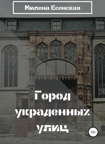 Милена Есенская Город украденных улиц книга