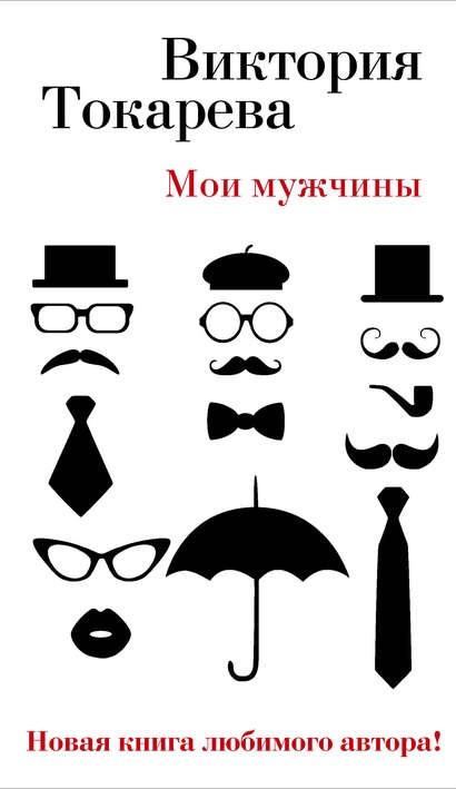 Мои мужчины (сборник) Виктория Токарева книга
