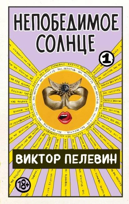 Непобедимое солнце. Книга 1 Виктор Пелевин книга