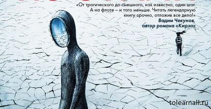 Обложка Акулы из стали (сборник) Эдуард Овечкин