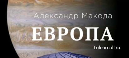 Обложка книги Александр Макода Европа