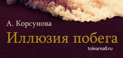 Обложка книги Александра Корсунова Иллюзия побега
