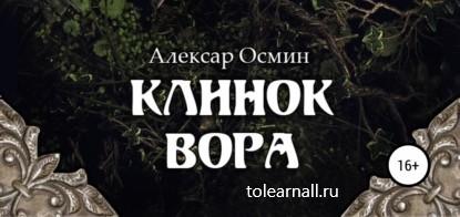 Обложка книги Алексар Осмин Клинок вора
