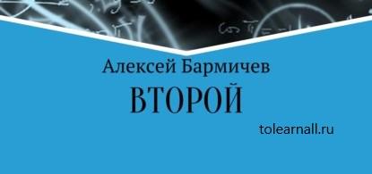 Обложка книги Алексей Борисович Бармичев Второй
