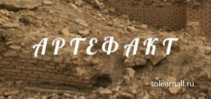 Обложка книги Алексей Николаевич Наст Артефакт