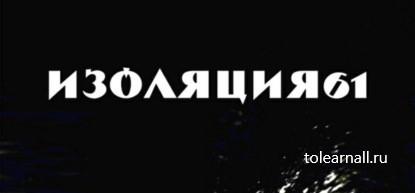 Обложка книги Алексей Викторович Купин Изоляция61
