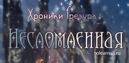 Обложка книги Алеся Троицкая Несломленная