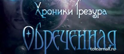 Обложка книги Алеся Троицкая Обреченная