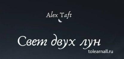 Обложка книги Alex Taft Свет двух лун