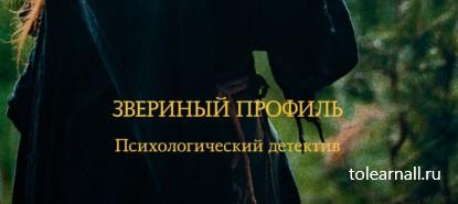 Обложка книги Анна Данилова Звериный профиль