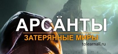 Обложка книги Антон Фарутин Арсанты. Затерянные миры