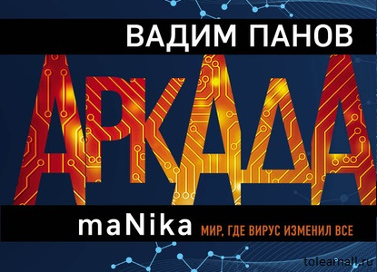 Обложка книги Аркада. Эпизод третий. maNika Вадим Панов