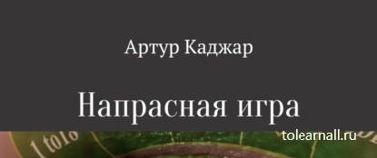 Обложка книги Артур Каджар Напрасная игра