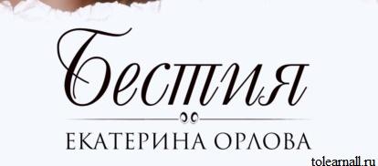 Обложка книги Бестия Екатерина Орлова