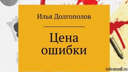 Обложка книги Цена ошибки Илья Михайлович Долгополов
