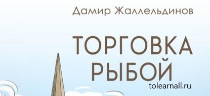 Обложка книги Дамир Жаллельдинов Торговка рыбой