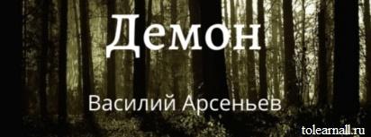 Обложка книги Демон Василий Арсеньев