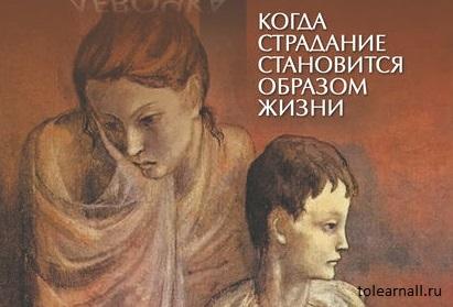 Обложка книги Девочка на шаре. Когда страдание становится образом жизни Ирина Млодик