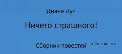 Обложка книги Диана Луч Ничего страшного!