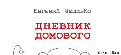 Обложка книги Дневник Домового Евгений ЧеширКо