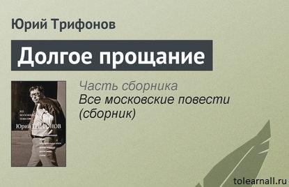 Обложка книги Долгое прощание Юрий Трифонов