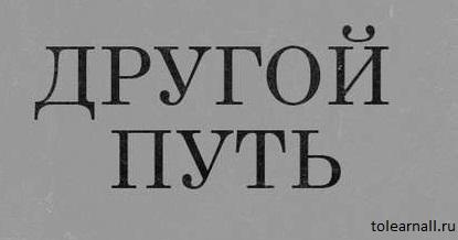 Обложка книги Другой Путь Борис Акунин