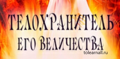Обложка книги Екатерина Евтеева Телохранитель его величества