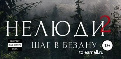Обложка книги Екатерина Косьмина Нелюди 2. Шаг в бездну