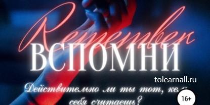 Обложка книги Елена Александр Вспомни