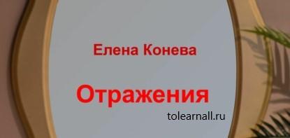 Обложка книги Елена Сазоновна Конева Отражения