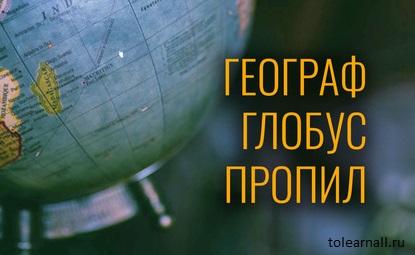 Обложка книги Географ глобус пропил Алексей Иванов