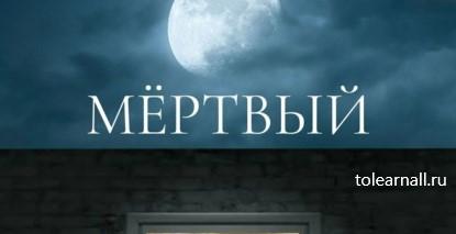 Обложка книги Игорь Евгеньевич Журавлев Мертвый