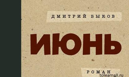 Обложка книги Июнь Дмитрий Быков