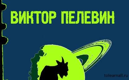 Обложка книги Искусство легких касаний Виктор Пелевин