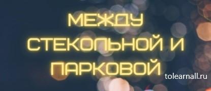 Обложка книги Иван Андреевич Банников Между Стекольной и Парковой