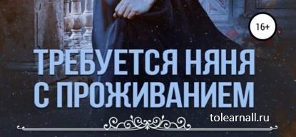 Обложка книги Юлия Вячеславовна Чернявская Требуется няня с проживанием