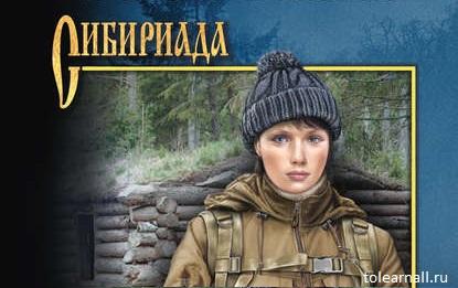 Обложка книги Когда цветут эдельвейсы (сборник) Владимир Топилин