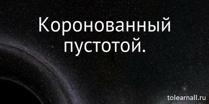 Обложка книги Коронованный пустотой Дмитрий Фёдорович Гаун