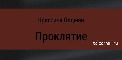 Обложка книги Кристина Олдман Проклятие