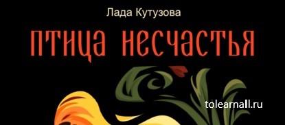 Обложка книги Лада Кутузова Птица несчастья