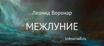 Обложка книги Леонид Воронар Межлуние