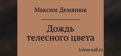 Обложка книги Максим Демянюк Дождь телесного цвета