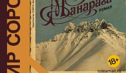 Обложка книги Манарага Владимир Сорокин