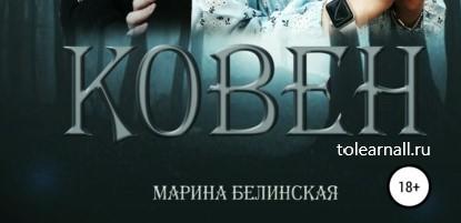 Обложка книги Марина Белинская Ковен
