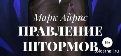 Обложка книги Марк Айрис Правление Штормов