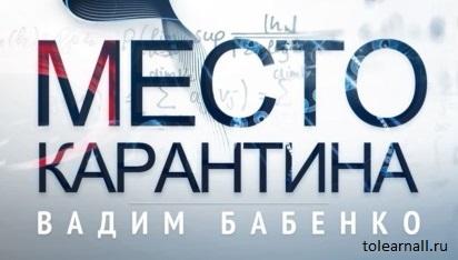 Обложка книги Место Карантина Вадим Бабенко