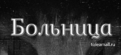 Обложка книги Михаил Долманов Больница